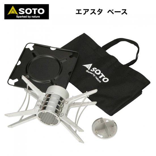 SOTO ソト エアスタ ベース ST-940