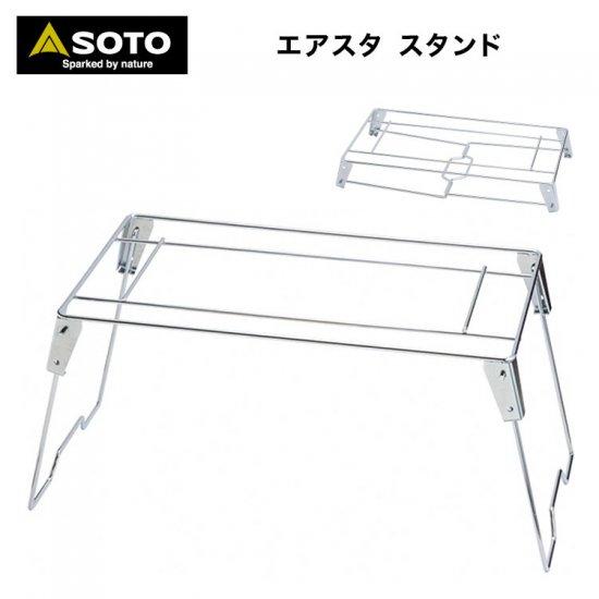 SOTO ソト 焚火台 エアスタ ST-940