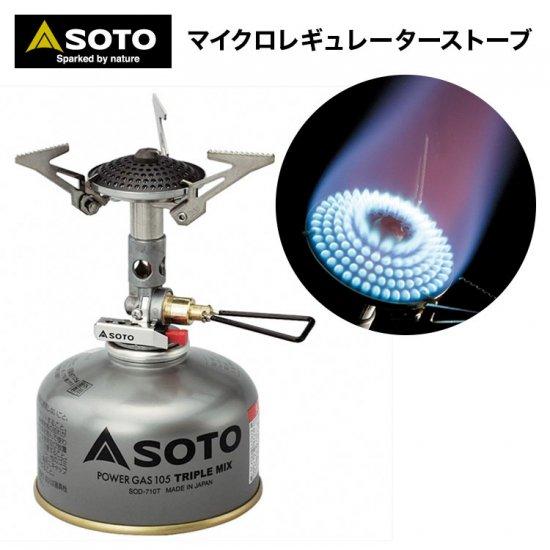SOTO ソト マイクロレギュレーターストーブ SOD-300S