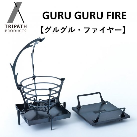 焚き火台 焚き火 トリパスプロダクツ GURUGURU FIRE グルグルファイア M (GGF-1301)