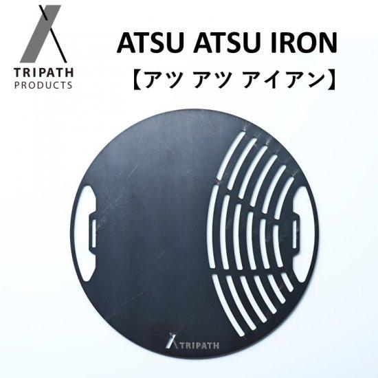 TRIPATH PRODUCTS トリパスプロダクツ ATSU ATSU IRON(φ340) アツアツ・アイアン AAI-2401