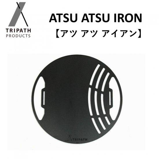 TRIPATH PRODUCTS トリパスプロダクツ ATSU ATSU IRON(φ255) アツアツ・アイアン AAI-2501 【鉄板/BBQ/アウトドア/キャンプ】
