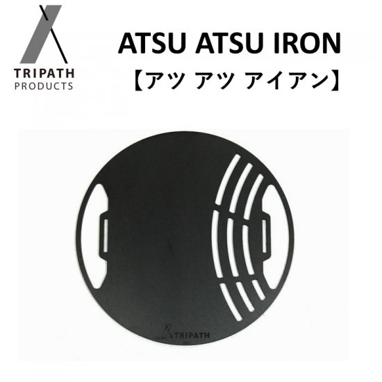 TRIPATH PRODUCTS トリパスプロダクツ ATSU ATSU IRON(φ255) アツアツ・アイアン AAI-2501