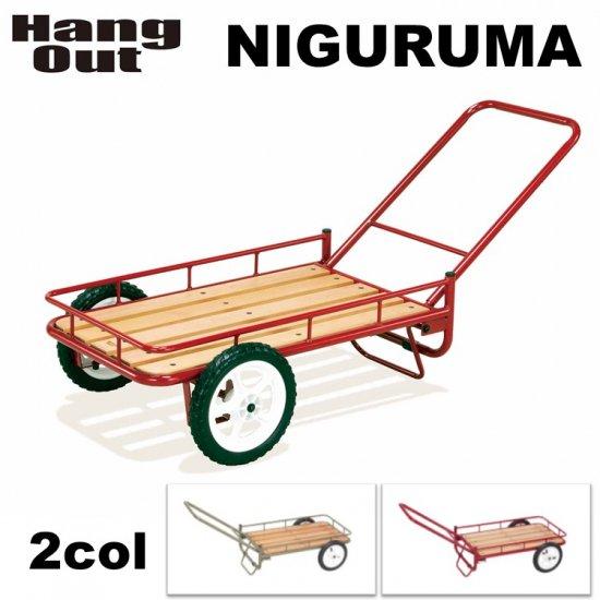 キャリーワゴン キャリーカート 大型タイヤ 折り畳み Hang Out ハングアウト NIGURUMA 荷車 NGM-7240 レッド オリーブ アウトドア