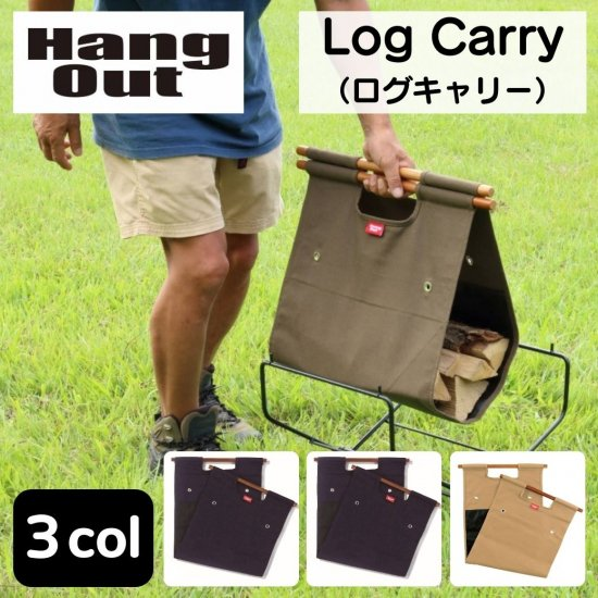 Hang Out ハングアウト Log Carry ログキャリー LGC-400