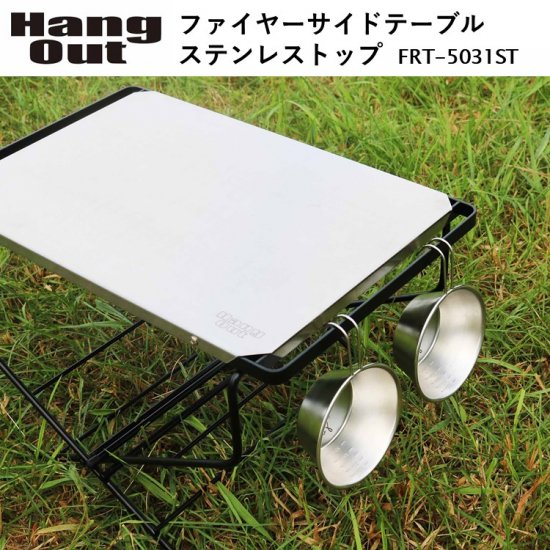 Hang Out ハングアウト Fire Side Table Stainless Top ファイヤー サイドテーブル ステンレス トップ FRT-5031ST