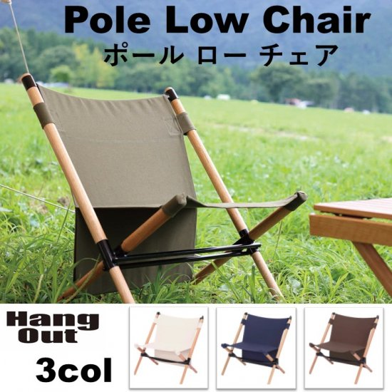 Hang Out ハングアウト Pole Low Chair ポール・ロー・チェア  POL-C56