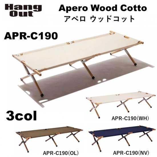 Hang Out ハングアウト Apero Wood Cottoアペロウッドコット  APR-C190