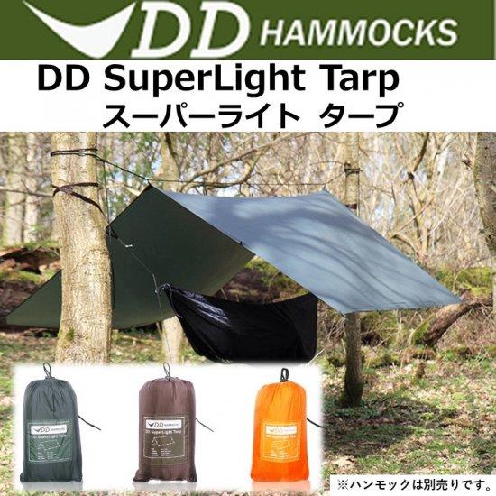 DD SuperLight Tarp スーパーライトタープ カラーバリエーション オリーブグリーン コヨーテブラウン サンセットオレンジ 軽量 コンパクト