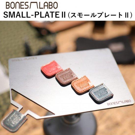 BONES-LABO ボーンズラボ SMALL-PLATEII スモールプレート2