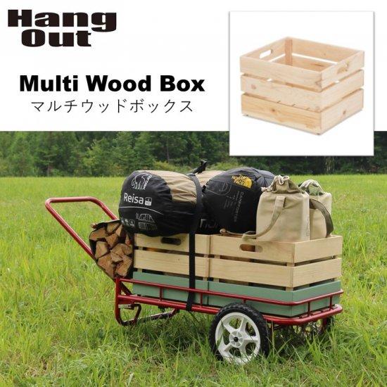 Hang Out ハングアウト NIGURUMA用 収納ボックス Multi Wood Box マルチ ウッド ボックス MWB-4035 アウトドア キャリーワゴン キャリーカート 用ボックス