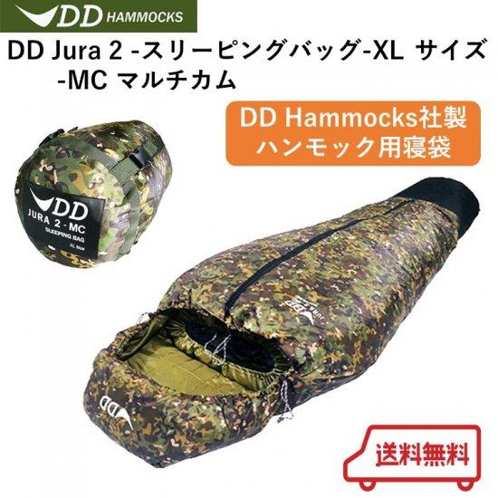 DD Jura 2 - Sleeping Bag スリーピングバッグ- XL size サイズ -MC マルチカム