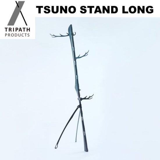 TRIPATH PRODUCTS トリパスプロダクツ TSUNO STAND LONG ツノ スタンド ロング
