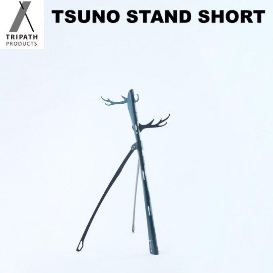 TRIPATH PRODUCTS トリパスプロダクツ TSUNO STAND SHORT ツノ スタンド ショート