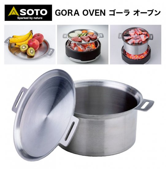 SOTO ソト GORA OVEN(ゴーラ オーブン)ST-950D