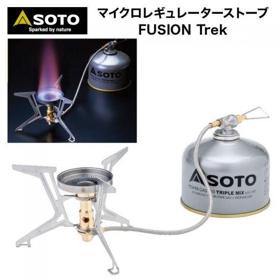 SOTO ソト マイクロレギュレーターストーブ FUSION Trek(フュージョントレック)SOD-330