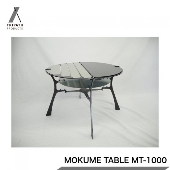 TRIPATH PRODUCTS トリパスプロダクツ MOKUME TABLE MT-1000