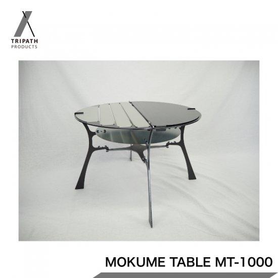 TRIPATH PRODUCTS トリパスプロダクツ MOKUME TABLE MT-1000