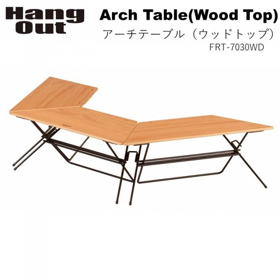 テーブル アーチテーブル HangOut (ハングアウト) FRT Arch Table FRT-7030 WD (Wood Top) FRT アーチテーブル(ウッドトップ)折り畳み 折りたたみ