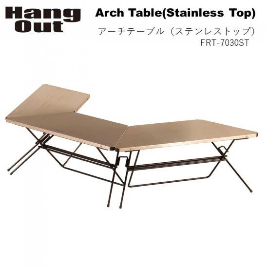 テーブル アーチテーブル HangOut (ハングアウト) FRT Arch Table (Stainless Top) FRT アーチテーブル(ステンレス)折り畳み 折りたたみ