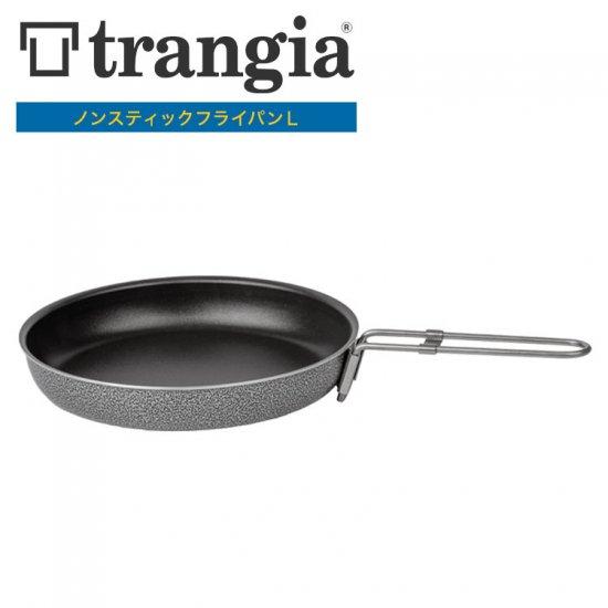 フライパン トランギア TRANGIA  ノンスティックフライパンL TR-307254