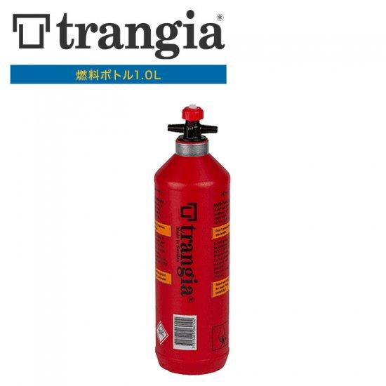 燃料ボトル トランギア TRANGIA 燃料ボトル1.0L TR-506010