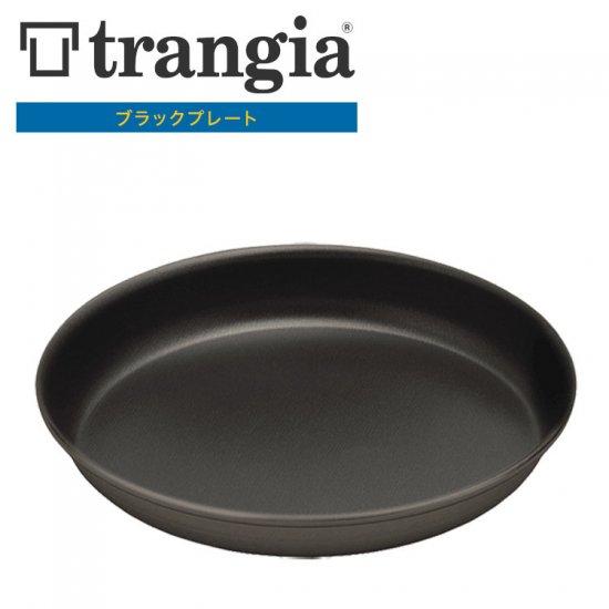 プレート トランギア TRANGIA ブラックプレート TR-540020