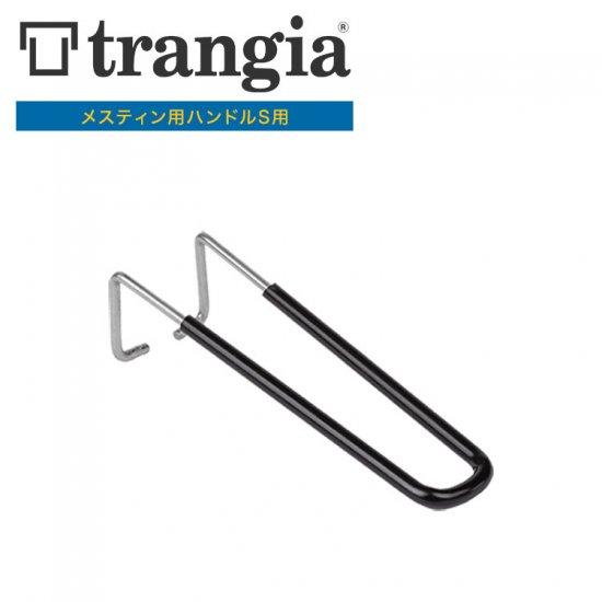 メスティン用ハンドル トランギア TRANGIA メスティン用ハンドルS用 TR-600210