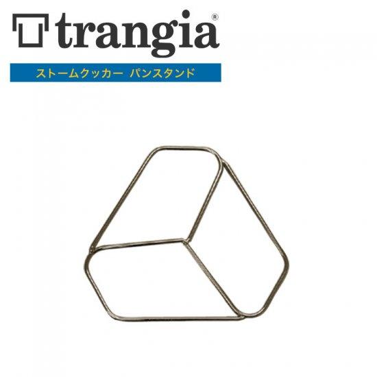 クッカー パンスタンド トランギア TRANGIA ストームクッカー パンスタンド TR-612527