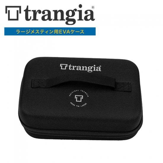 メスティン用ケース トランギア TRANGIA ラージメスティン用EVAケース TR-619201