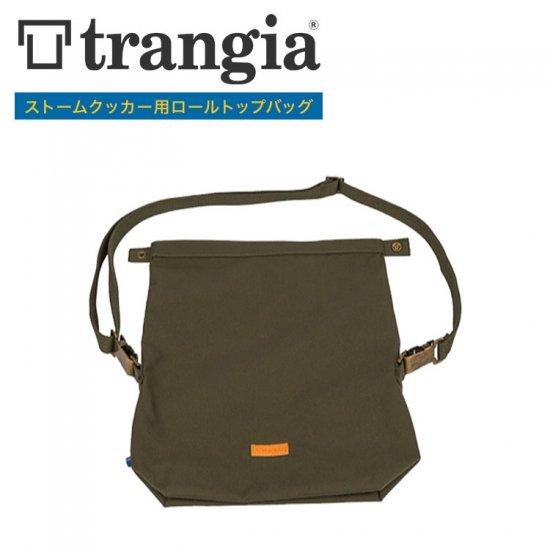 ロールトップバッグ トランギア TRANGIAストームクッカー用ロールトップバッグ オリーブ TR-619252