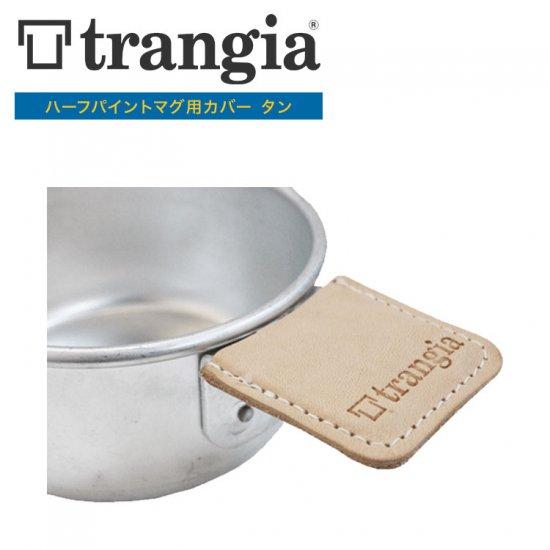マグ用カバー トランギア TRANGIA ハーフパイントマグ用カバー タン TR-620252