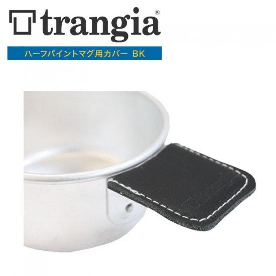 マグ用カバー トランギア TRANGIA ハーフパイントマグ用カバー BK TR-621252