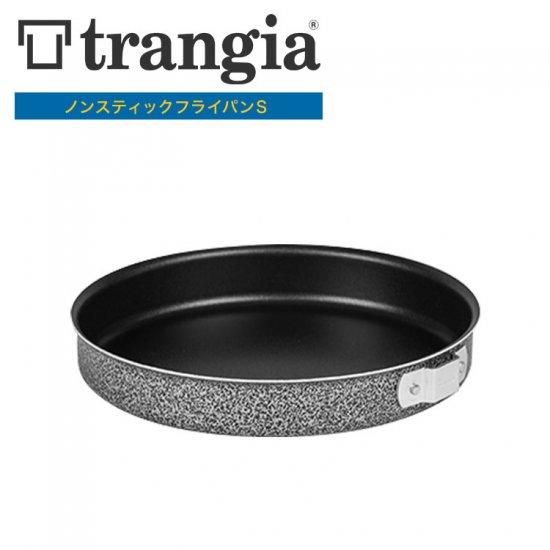 フライパン トランギア TRANGIA ノンスティックフライパンS TR-662818