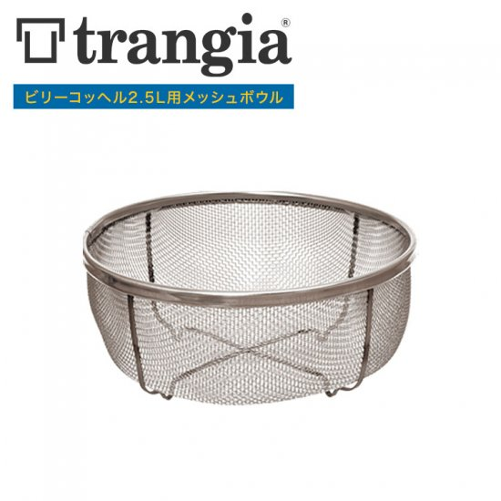 ビリーコッヘル トランギア TRANGIA ビリーコッヘル2.5L用メッシュボウル TR-MB502253