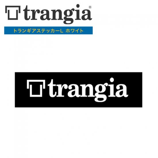 トランギアステッカー トランギア TRANGIA トランギアステッカーL ホワイト TR-ST-WT2