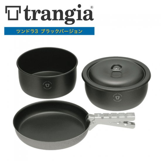 ツンドラ トランギア TRANGIA ツンドラ3 ブラックバージョン TR-TUNDRA3-BK