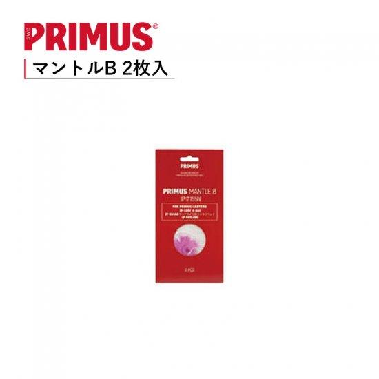 ランタン マントル イワタニプリムス IWATANI-PRIMUS マントルB2枚入 IP-7155N