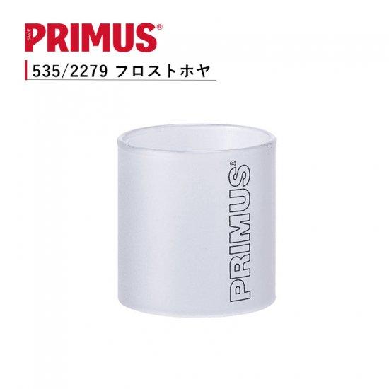 ランタン フロストホヤ イワタニプリムス IWATANI-PRIMUS 535/2279 フロストホヤ IP-8455