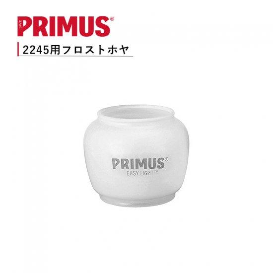 ランタン フロストホヤ イワタニプリムス IWATANI-PRIMUS 2245用フロストホヤ IP-8881