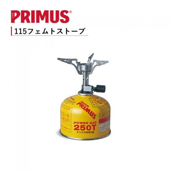 シングルバーナー シングルストーブ イワタニプリムス IWATANI-PRIMUS 115 フェムトストーブ P-115