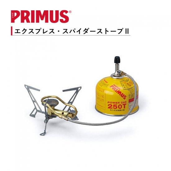 シングルバーナー シングルストーブ イワタニプリムス IWATANI-PRIMUS エクスプレス スパイダーストーブ � P-136S