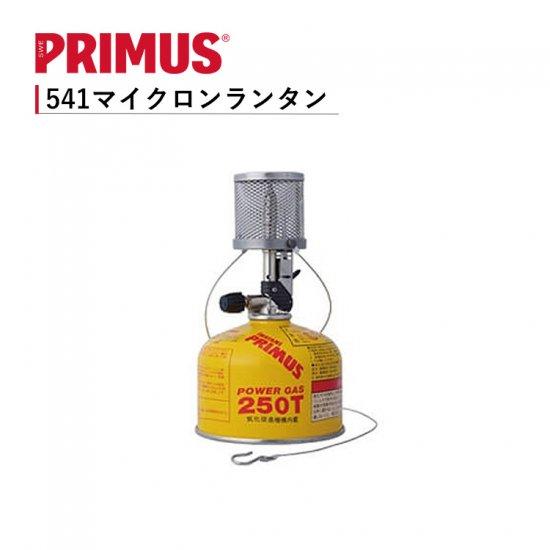 ランタン イワタニプリムス IWATANI-PRIMUS マイクロンランタン P-541