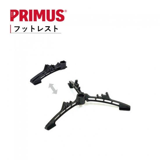 フットレスト イワタニプリムス IWATANI-PRIMUS フットレスト P-721171