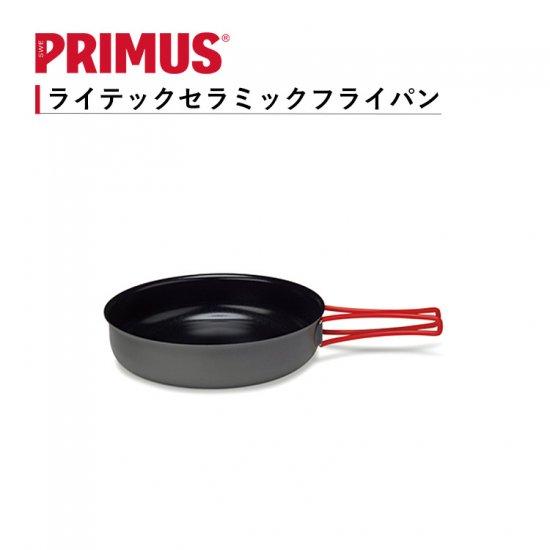 フライパン セラミック イワタニプリムス IWATANI-PRIMUS ライテック・セラミックフライパン P-737420