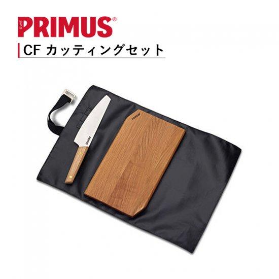 カッティングセット イワタニプリムス IWATANI-PRIMUS キャンプファイア カッティングセット P-C738006
