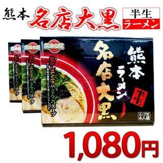 箱入熊本ラーメン名店大黒 4食入り 半生ラーメン
