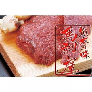 馬刺し 熊本 国産 赤身モモ刺し 1kg (200g × 5個) 業務用