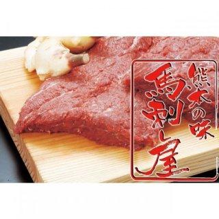 馬刺し 熊本 国産 赤身脇 1kg (200g × 5個) 業務用