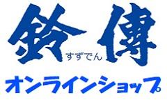 鈴伝オンラインショップ